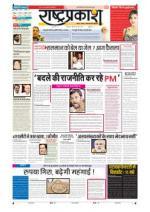 8th May Rashtraprakash - Read on ipad, iphone, smart phone and tablets.