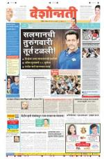 9th May Nanded - Read on ipad, iphone, smart phone and tablets.