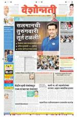 9th May Buldhana - Read on ipad, iphone, smart phone and tablets.