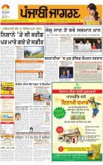 Gurdaspur : Punjabi jagran News : 9th May 2015 - Read on ipad, iphone, smart phone and tablets.