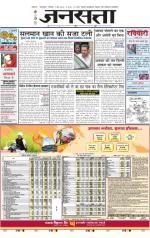 Jansatta, Hindi, 09/05/2015 - Read on ipad, iphone, smart phone and tablets.