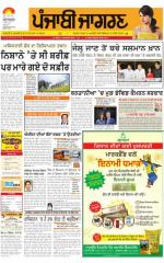 Jalandhar : Punjabi jagran News : 9th May 2015 - Read on ipad, iphone, smart phone and tablets.