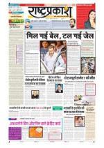 9th May Rashtraprakash - Read on ipad, iphone, smart phone and tablets.