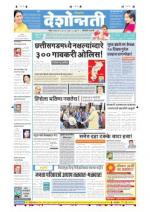 10th May Hingoli Parbhani - Read on ipad, iphone, smart phone and tablets.