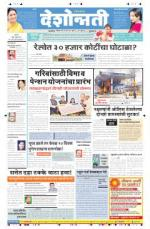 10th May Buldhana - Read on ipad, iphone, smart phone and tablets.