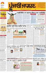 Sangrur\Barnala : Punjabi jagran News : 10th May 2015 - Read on ipad, iphone, smart phone and tablets.