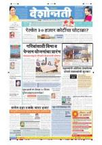 10th May Chandrapur - Read on ipad, iphone, smart phone and tablets.