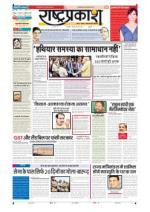 10th May Rashtraprakash - Read on ipad, iphone, smart phone and tablets.