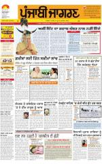 Amritsar : Punjabi jagran News : 10th May 2015 - Read on ipad, iphone, smart phone and tablets.