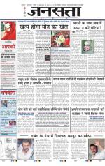 Jansatta, Hindi, 10/05/2015 - Read on ipad, iphone, smart phone and tablets.