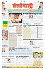 11th May Hingoli Parbhani - Read on ipad, iphone, smart phone and tablets.