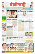 11th May Nanded - Read on ipad, iphone, smart phone and tablets.