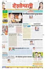 11th May Buldhana - Read on ipad, iphone, smart phone and tablets.