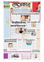 11th May Rashtraprakash - Read on ipad, iphone, smart phone and tablets.