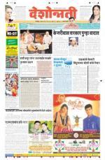 11th May Amravati - Read on ipad, iphone, smart phone and tablets.