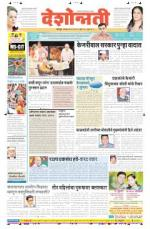 11th May Chandrapur - Read on ipad, iphone, smart phone and tablets.