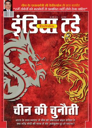 India Today Hindi-20th May 2015 - Read on ipad, iphone, smart phone and tablets.