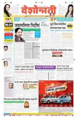 12th May Buldhana - Read on ipad, iphone, smart phone and tablets.