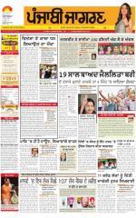 Sangrur\Barnala : Punjabi jagran News : 12th May 2015 - Read on ipad, iphone, smart phone and tablets.