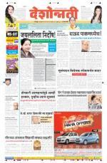 12th May Amravati - Read on ipad, iphone, smart phone and tablets.