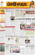 Ludhiana : Punjabi jagran News : 12th May 2015 - Read on ipad, iphone, smart phone and tablets.