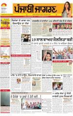 Ludhiana Dehat : Punjabi jagran News : 12th May 2015 - Read on ipad, iphone, smart phone and tablets.