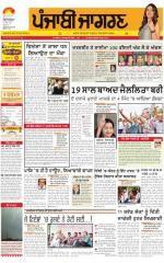 Jalandhar : Punjabi jagran News : 12th May 2015 - Read on ipad, iphone, smart phone and tablets.