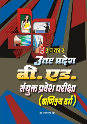 Uttar Pradesh B.Ed. Sanyukt Pravesh Pariksha (Vanijya Varg) - Read on ipad, iphone, smart phone and tablets