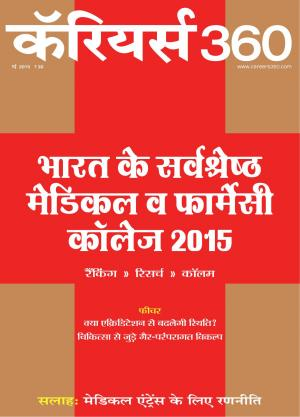 Careers360 May 2015 Hindi - Read on ipad, iphone, smart phone and tablets.