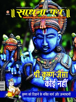 Lord Krishna Special Issue August 2012 - Read on ipad, iphone, smart phone and tablets.