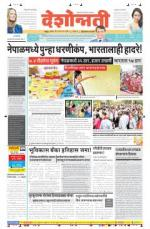 13th May Hingoli Parbhani - Read on ipad, iphone, smart phone and tablets.