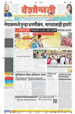 13th May Nanded - Read on ipad, iphone, smart phone and tablets.