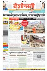 13th May Buldhana - Read on ipad, iphone, smart phone and tablets.