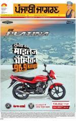 Jalandhar Dehat : Punjabi jagran News : 13th May 2015 - Read on ipad, iphone, smart phone and tablets.
