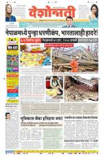 13th May Chandrapur - Read on ipad, iphone, smart phone and tablets.