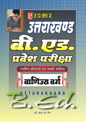 Uttarakhand B.Ed. Pravesh Pariksha (Vanijya Varg)