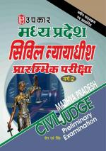 Madhya Pradesh Vyavahar Nyayadhis Pariksha Prarambhik Pariksha
