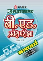 Uttarakhand B.Ed. Pravesh Pariksha (Kala Varg)