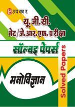UGC NET/JRF Pariksha Solved Papers Manovigyan