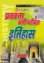 Pravakta Bharti Pariksha Itihaas