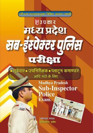 M.P. Sub-Inspector Police Pariksha