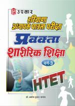 Haryana T.E.T. Pravakta Sharirik Shiksha (Varg-3)
