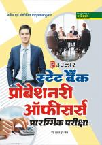State Bank probationary officers Prarambhik Pariksha