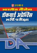 Dockyard Aprentice (Bhartiya Nausena)