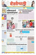 14th May Jalgaon - Read on ipad, iphone, smart phone and tablets.