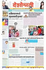 14th May Hingoli Parbhani - Read on ipad, iphone, smart phone and tablets.