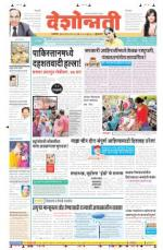 14th May Buldhana - Read on ipad, iphone, smart phone and tablets.