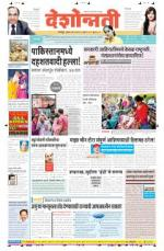 14th May Chandrapur - Read on ipad, iphone, smart phone and tablets.