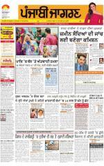 Amritsar : Punjabi jagran News : 14th May 2015 - Read on ipad, iphone, smart phone and tablets.