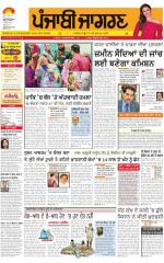 Jalandhar : Punjabi jagran News : 14th May 2015 - Read on ipad, iphone, smart phone and tablets.